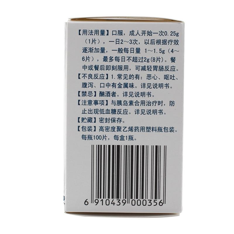 盐酸二甲双胍片