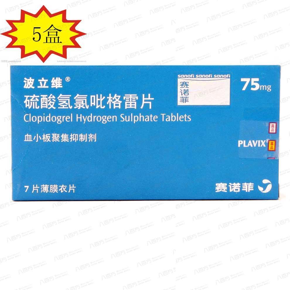 国产波立维图片_【波立维】硫酸氢氯吡格雷片 75mg*7片 5盒装不开发票,正品保证