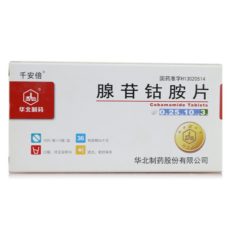 千安倍 腺苷钴胺片 0.25mg*10片*3板