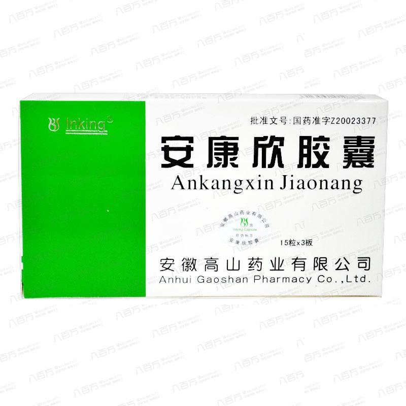 【高山】 安康欣胶囊 0.5g*15粒*3板  安徽高山药业有限公司