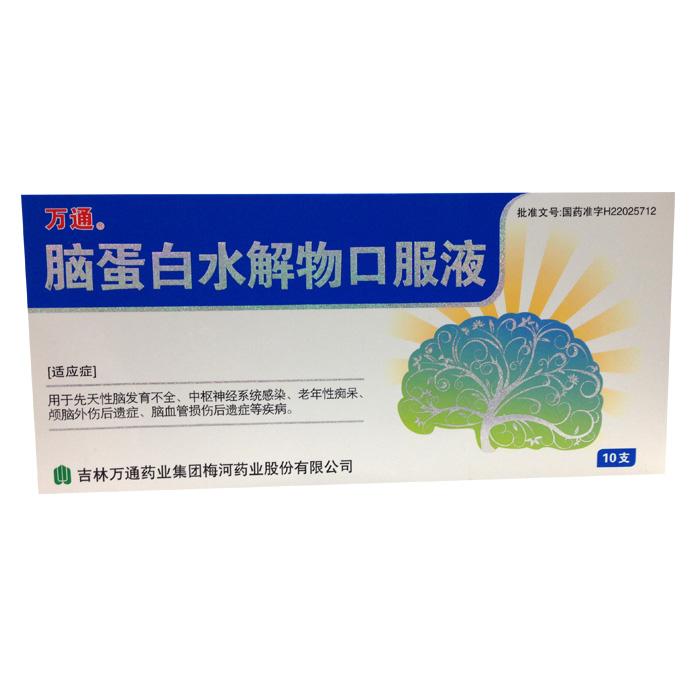 【万通】 脑蛋白水解物口服液
