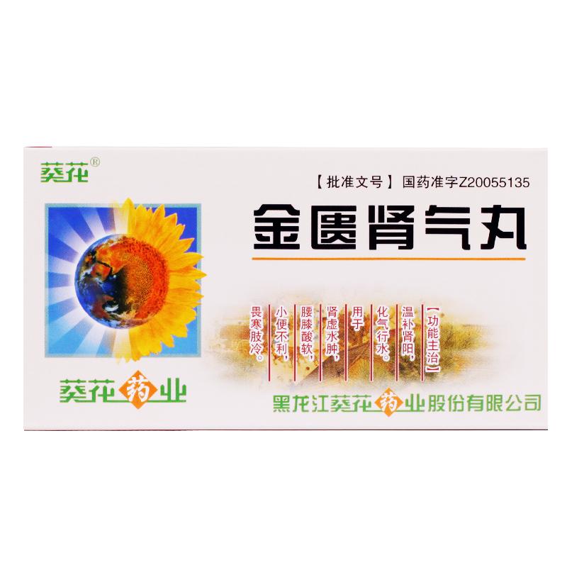 金匮肾气丸(葵花)  200丸