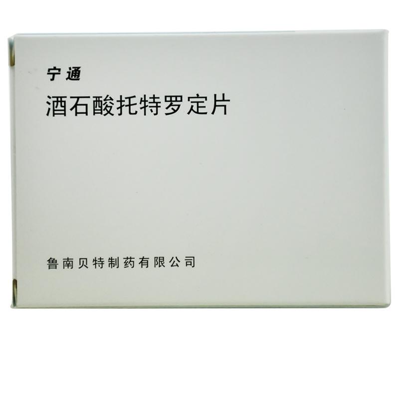 酒石酸托特罗定片多少钱