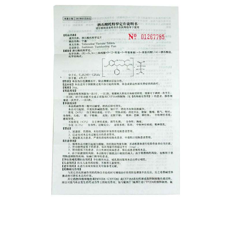 酒石酸托特罗定片说明书