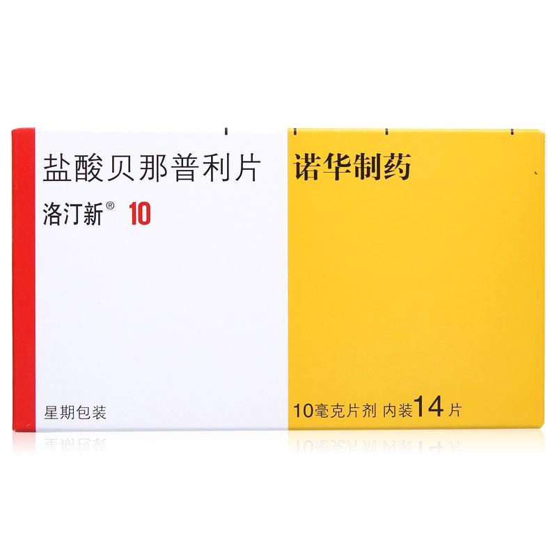 【洛汀新】盐酸贝那普利片10mg*14片*10盒
