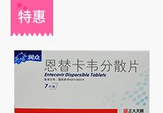【润众】恩替卡韦分散片7片 特价