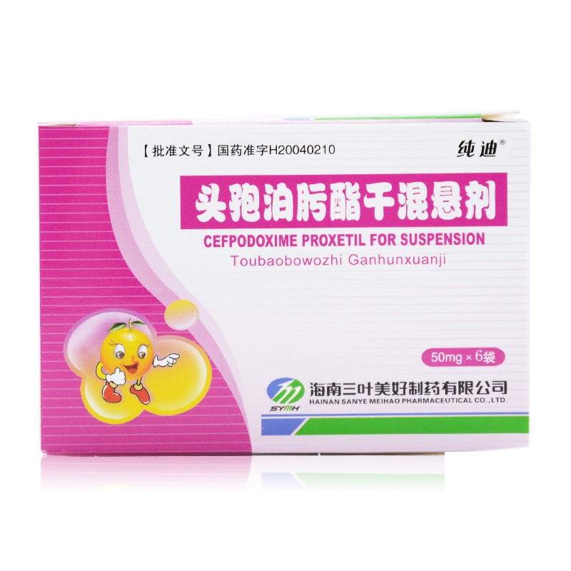 【纯迪】头孢泊肟酯干混悬剂—50mg*6袋/盒—海南三叶美好制药
