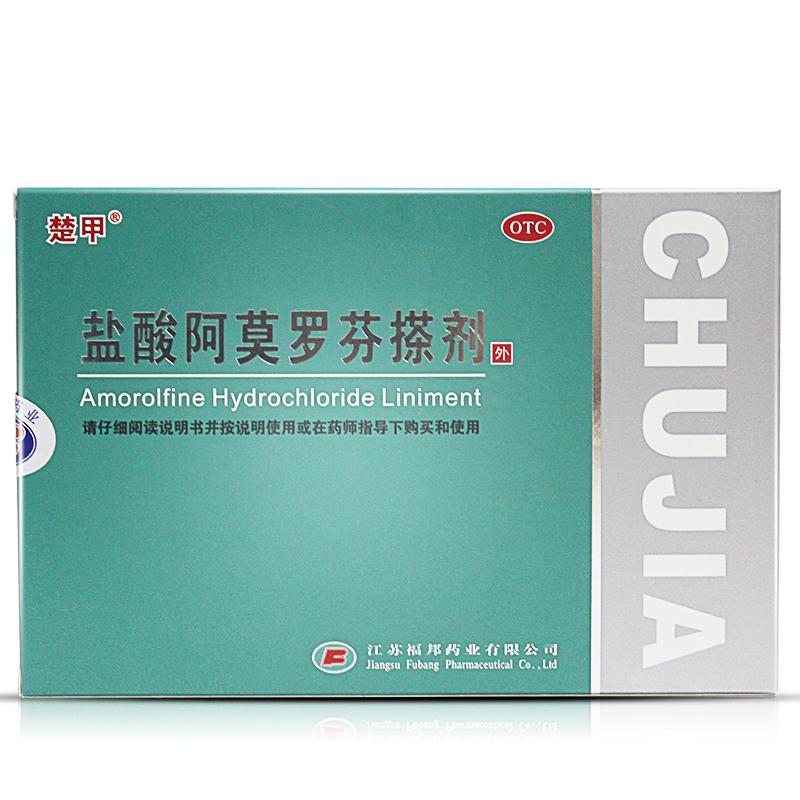 免配送费【楚甲】 盐酸阿莫罗芬搽剂 (5%,2.5ml/瓶/盒)江苏福邦药业有限公司