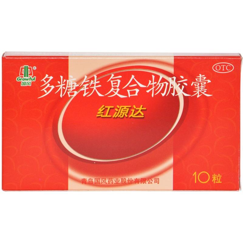 【红源达】多糖铁复合物胶囊—0.15g*10粒/盒—青岛国风药业