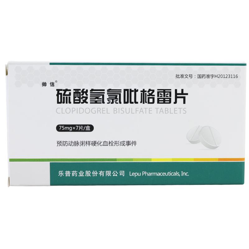 帥信 硫酸氫氯吡格雷片