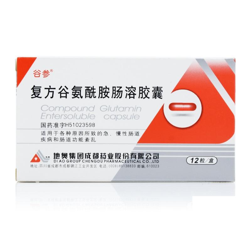 复方谷氨酰胺肠溶胶囊价格