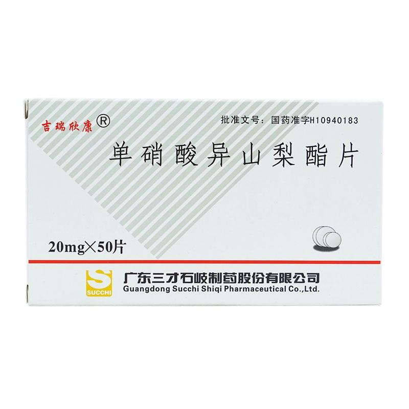 单硝酸异山梨酯片20mg*10片*5板/盒
