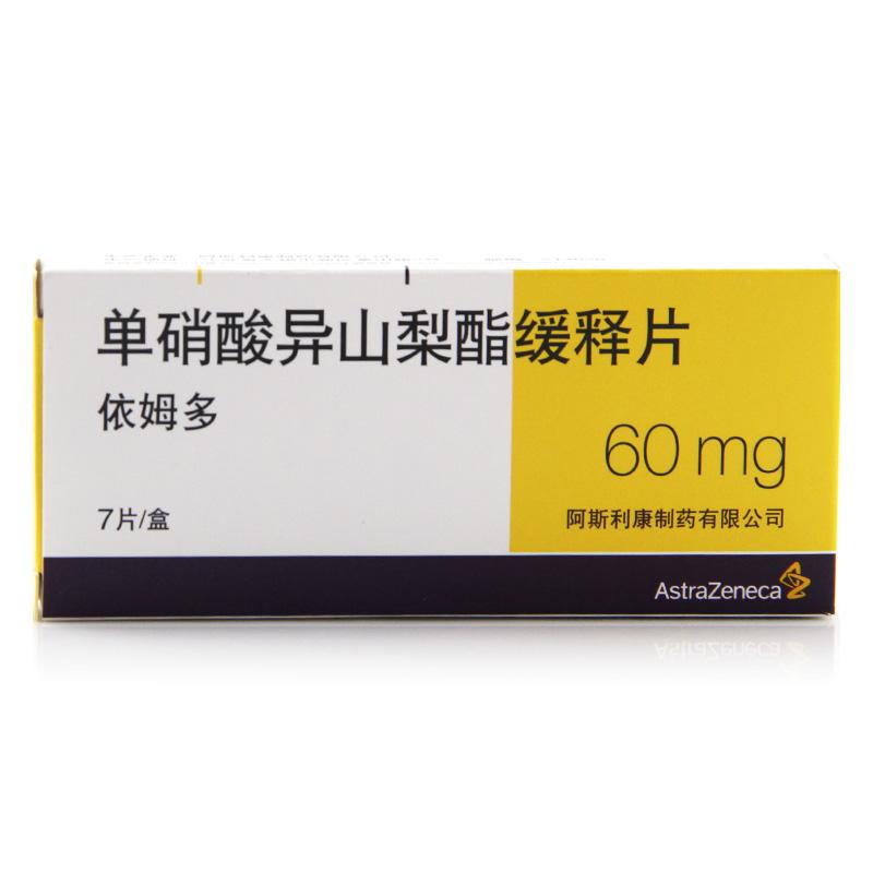 【依姆多】單硝酸異山梨酯緩釋片—60mg*7片/盒—阿斯利康制藥