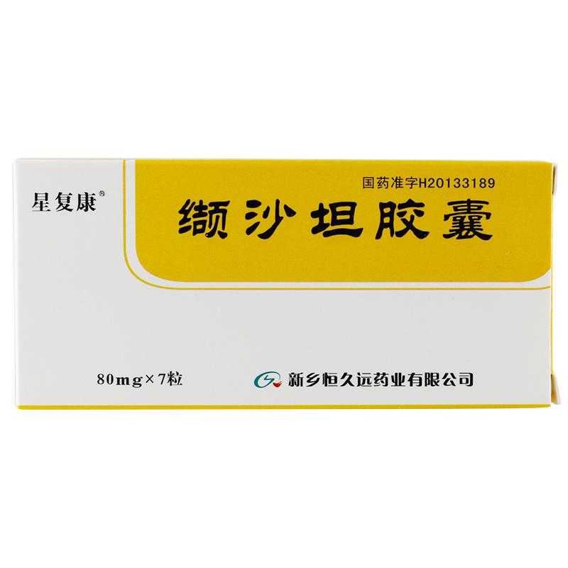 缬沙坦胶囊  80mgx7粒/盒胶囊剂国药准字H20133189 新乡恒久远药业有限公司