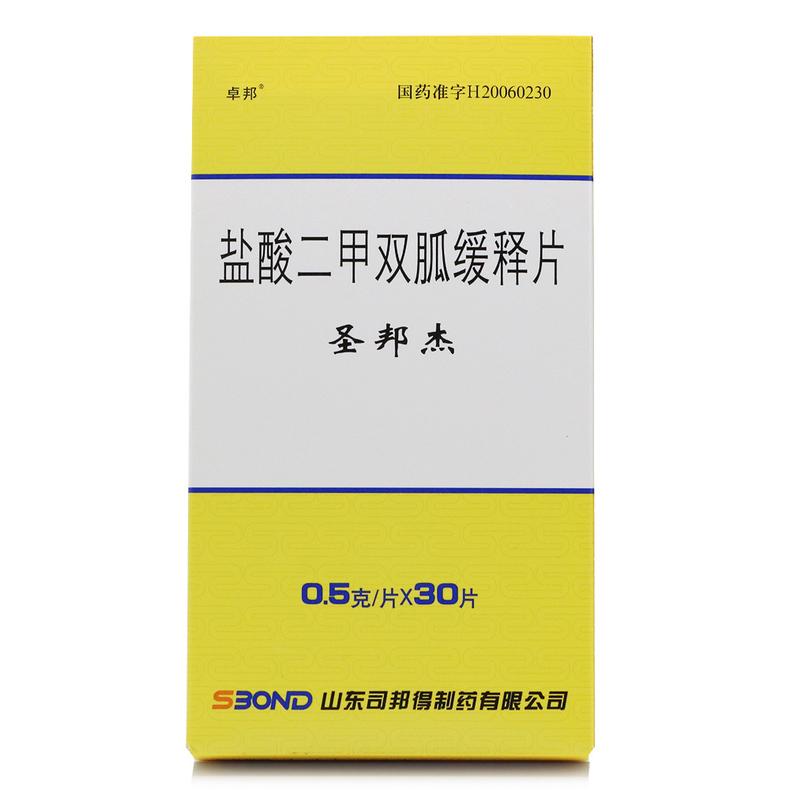 【圣邦杰】 盐酸二甲双胍缓释片 (30片装)-山东司邦得制药