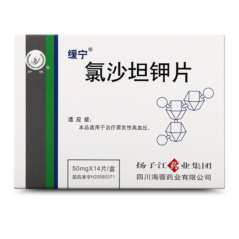 【緩寧】氯沙坦鉀片