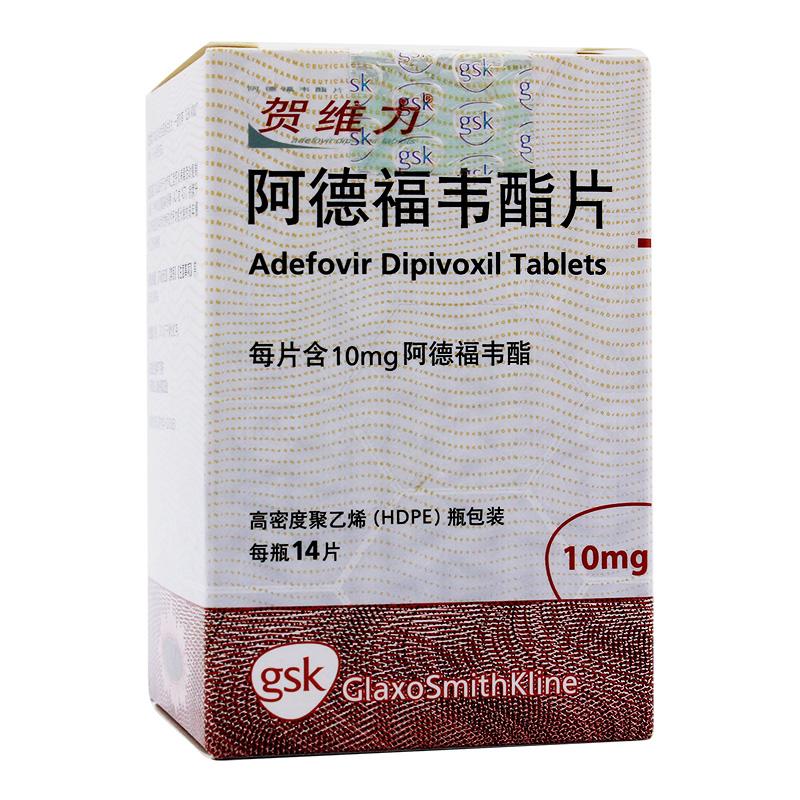 賀維力 阿德福韋酯片 適用于治療有乙型肝炎病毒活動復制證據的成年慢性乙型肝炎患者