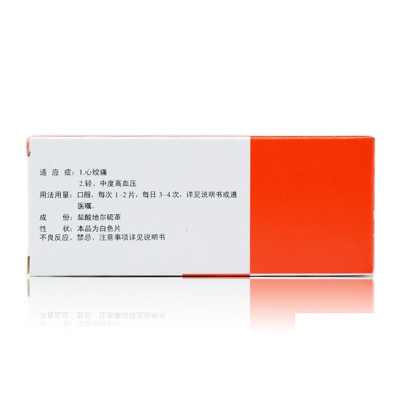 盐酸地尔硫卓片价格