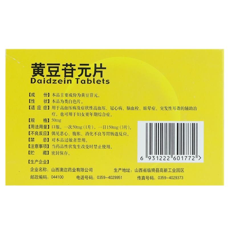 黄豆苷元片多少钱