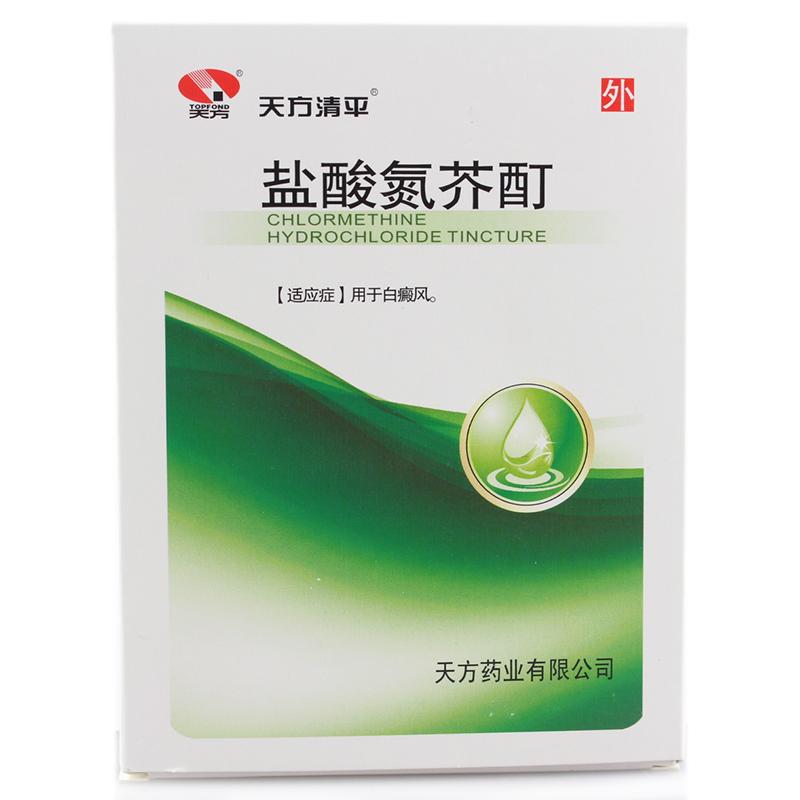 【天方】 盐酸氮芥酊 50ml  # 用于白癜风、银屑病