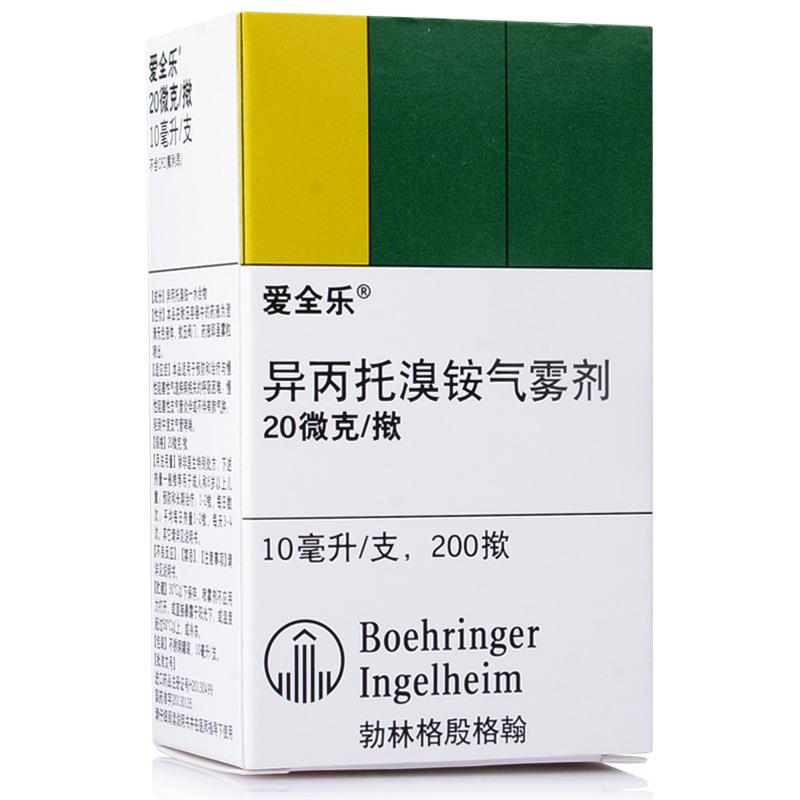 異丙托溴銨氣霧劑