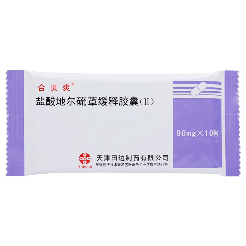鹽酸地爾硫卓緩釋膠囊