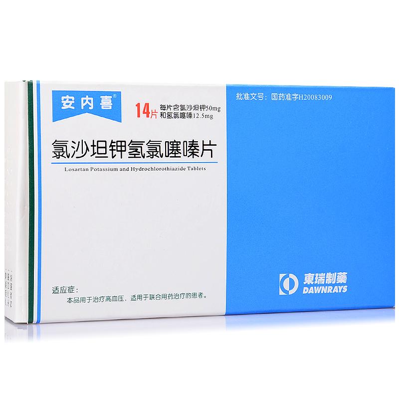 氯沙坦鉀氫氯噻嗪片