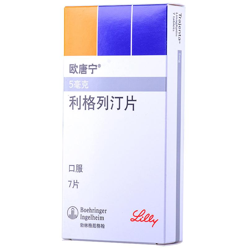 【欧唐宁】利格列汀片(5mg*7T)-美国Boehringer Ingelheim Roxane Inc.-2型糖尿病