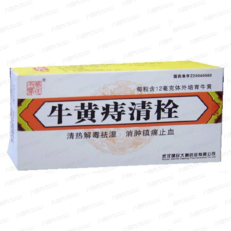 【健民】牛黄痔清栓(1.5g*6片)-武汉健民大鹏-用于湿热瘀阻之肛隐窝炎、痔引起的肛门疼痛、肿胀、出血。