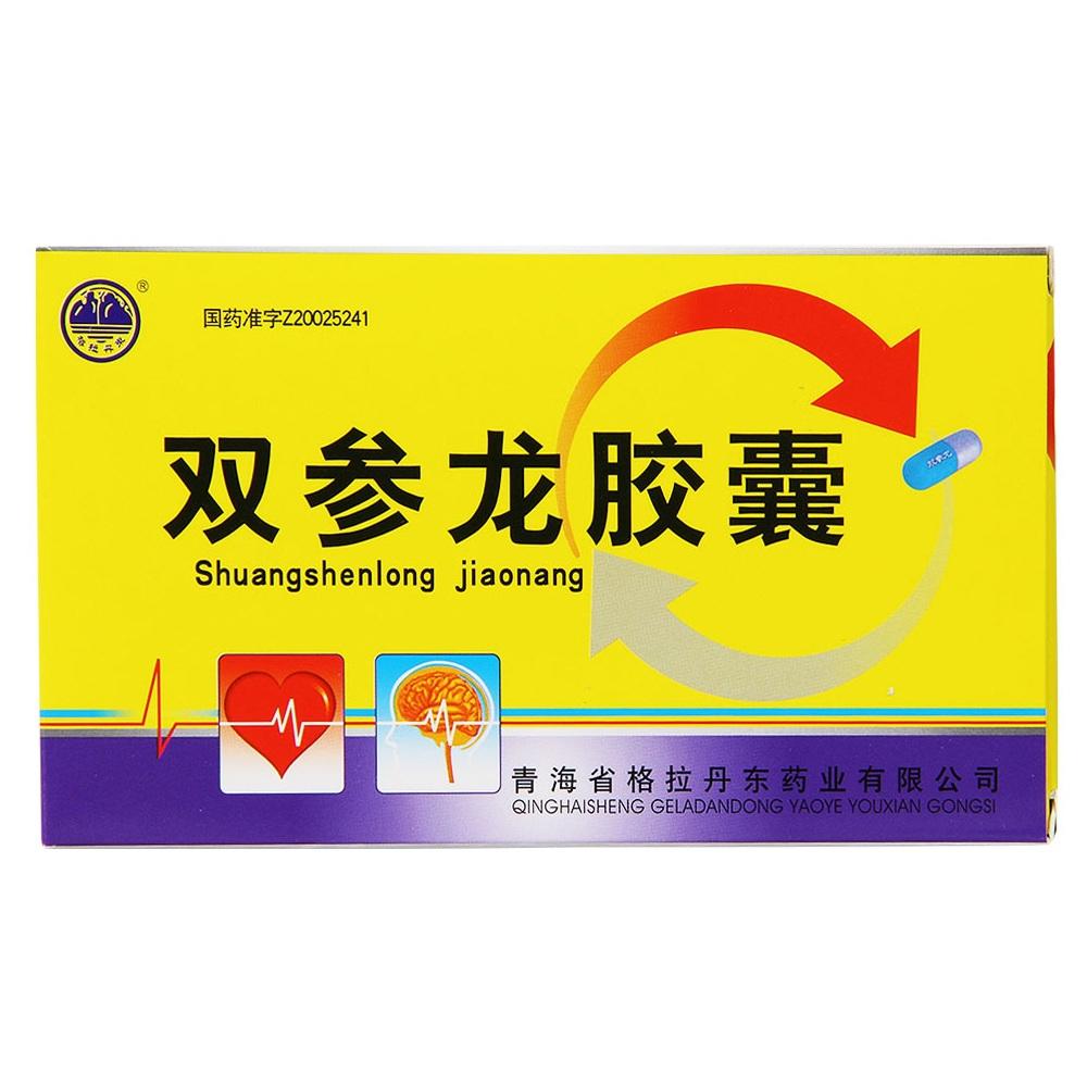 【格拉丹东】双参龙胶囊—0.3g*12粒*2板/盒—青海省格拉丹东药业