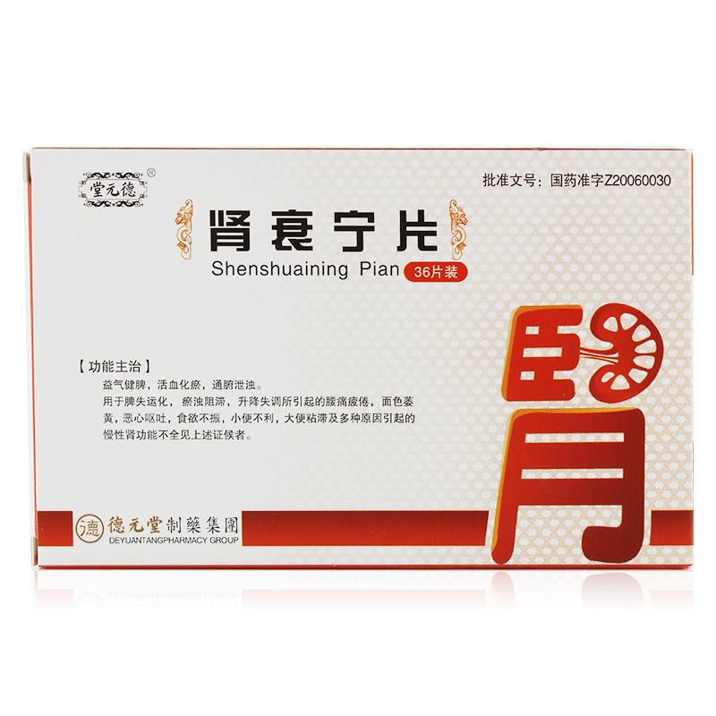 德元堂 肾衰宁片 0.36g*36片/盒