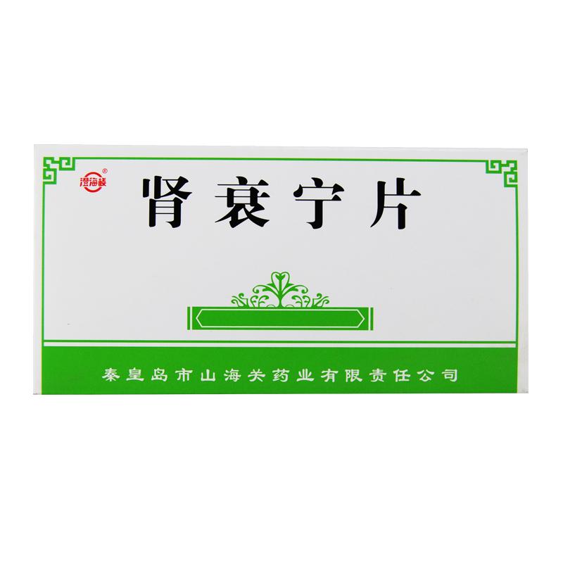 澄海樓 腎衰寧片 0.43g*36片/盒