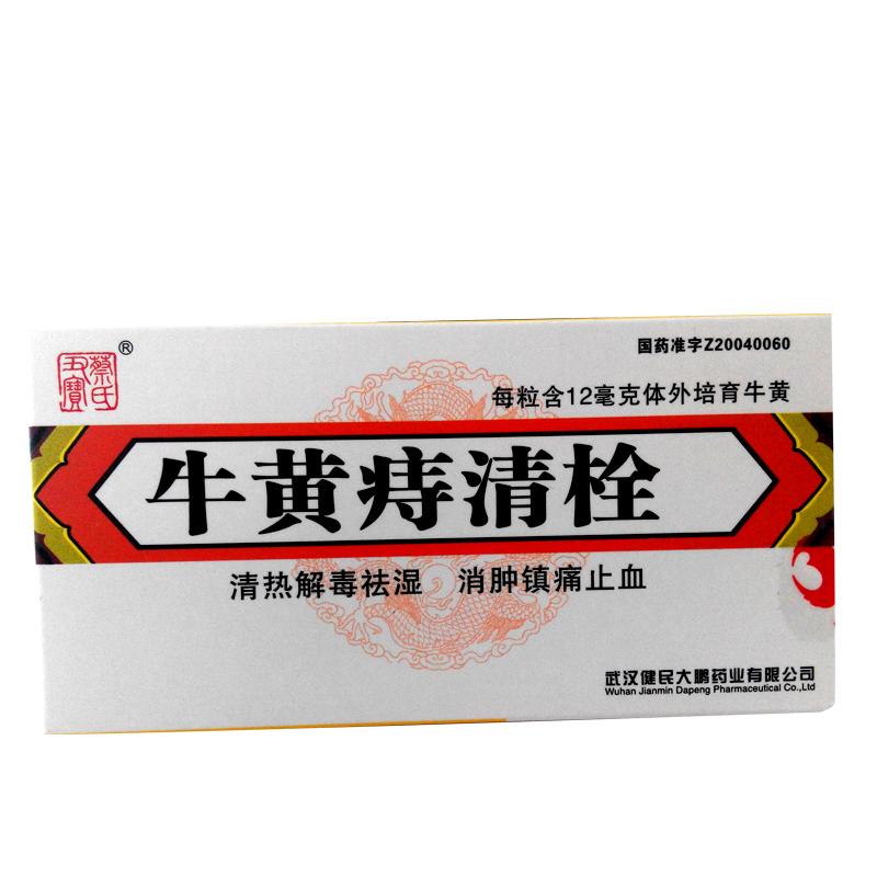 牛黄痔清栓1.5克*4粒
