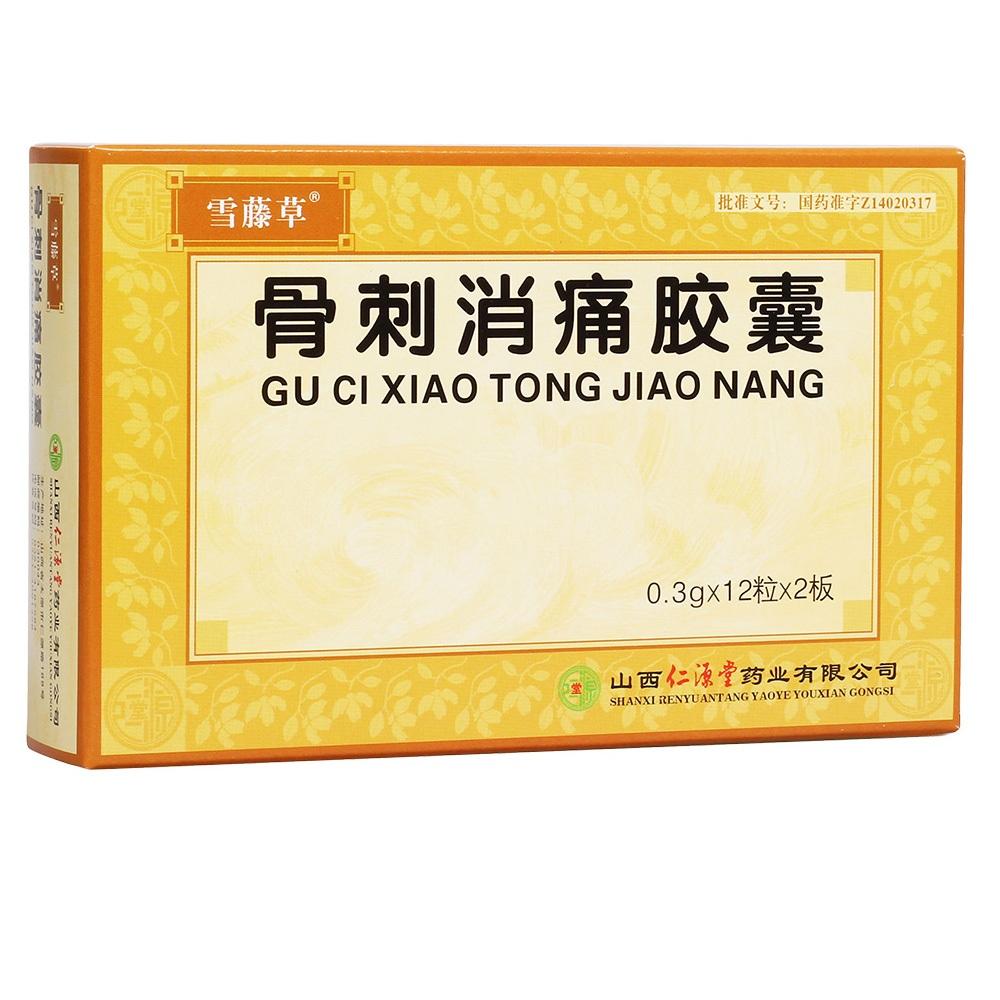 【雪藤草】骨刺消痛膠囊(24粒)-山西仁源堂藥業