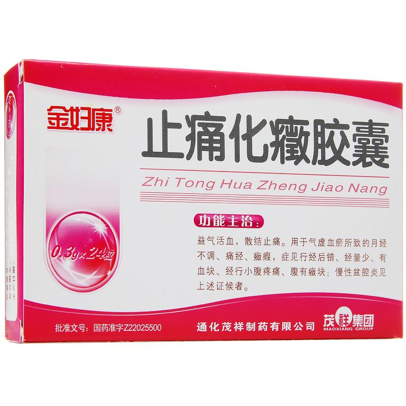 金妇康 止痛化癥胶囊 0.3g*24粒