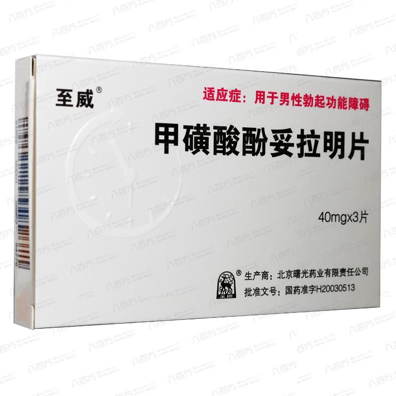 【至威】 甲磺酸酚妥拉明片 (3片装)-北京曙光药业