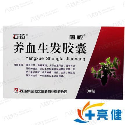 石药 养血生发胶囊 石药集团河北唐威药业有限公司