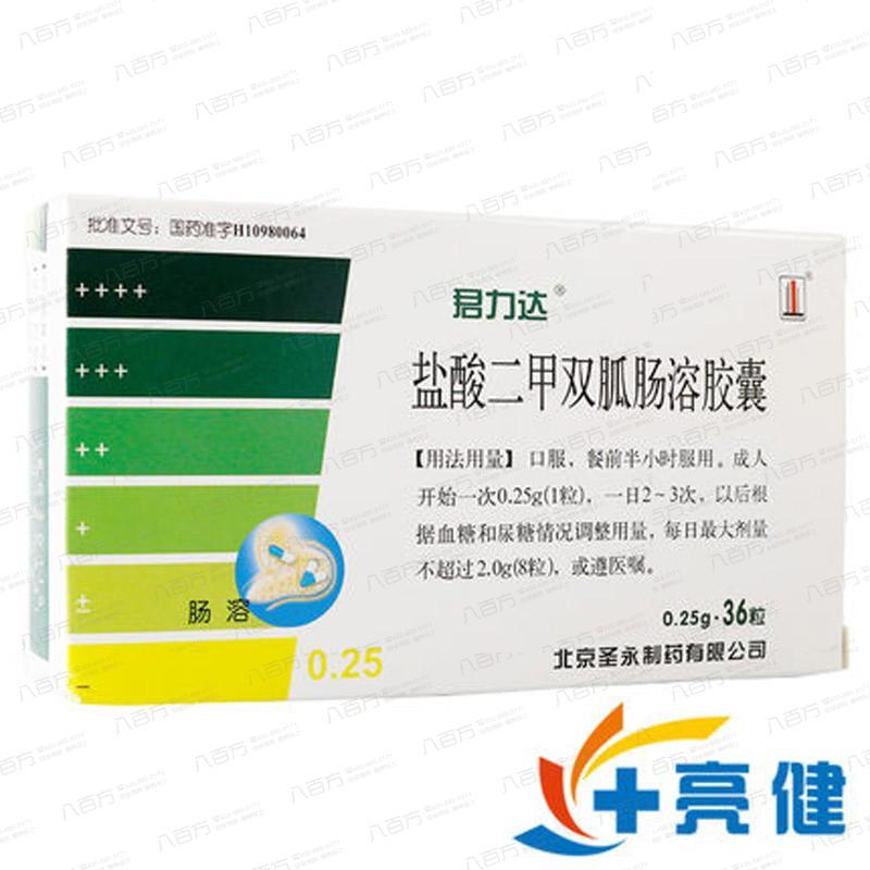 君力达 盐酸二甲双胍肠溶胶囊 北京圣永制药有限公司