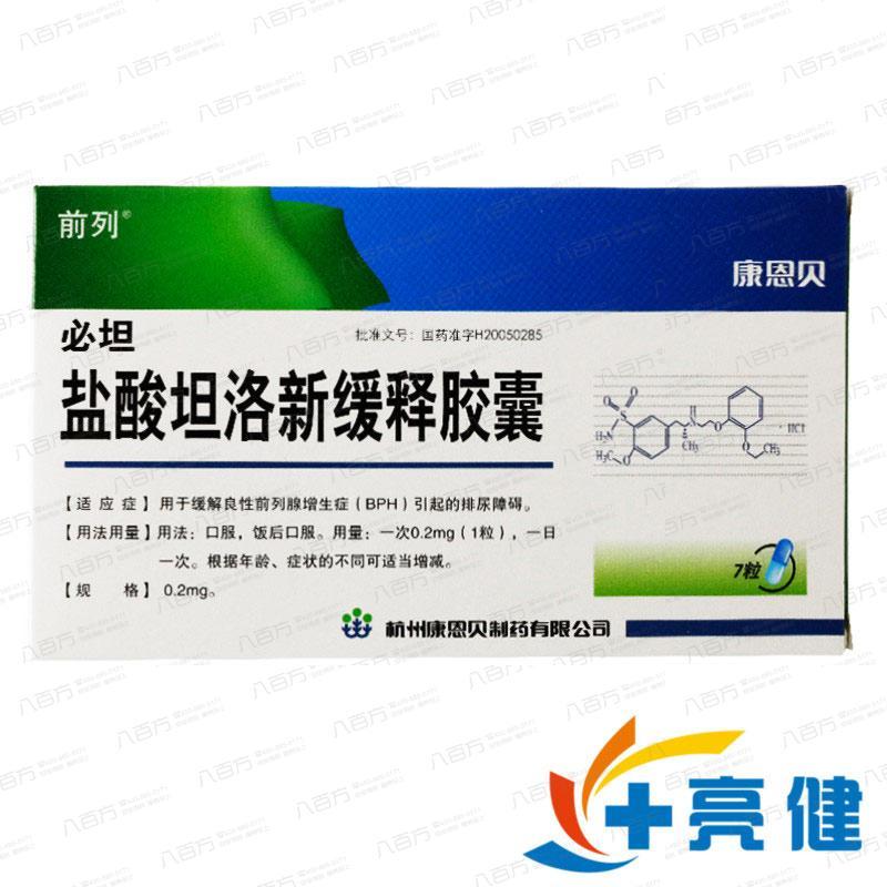 前列 必坦 盐酸坦洛新缓释胶囊 杭州康恩贝制药有限公司