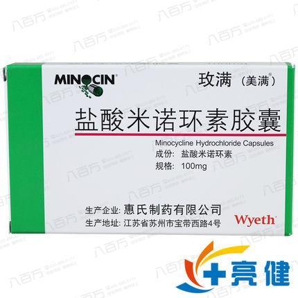 玫满 盐酸米诺环素胶囊 100mg*10粒/盒 惠氏制药有限公司