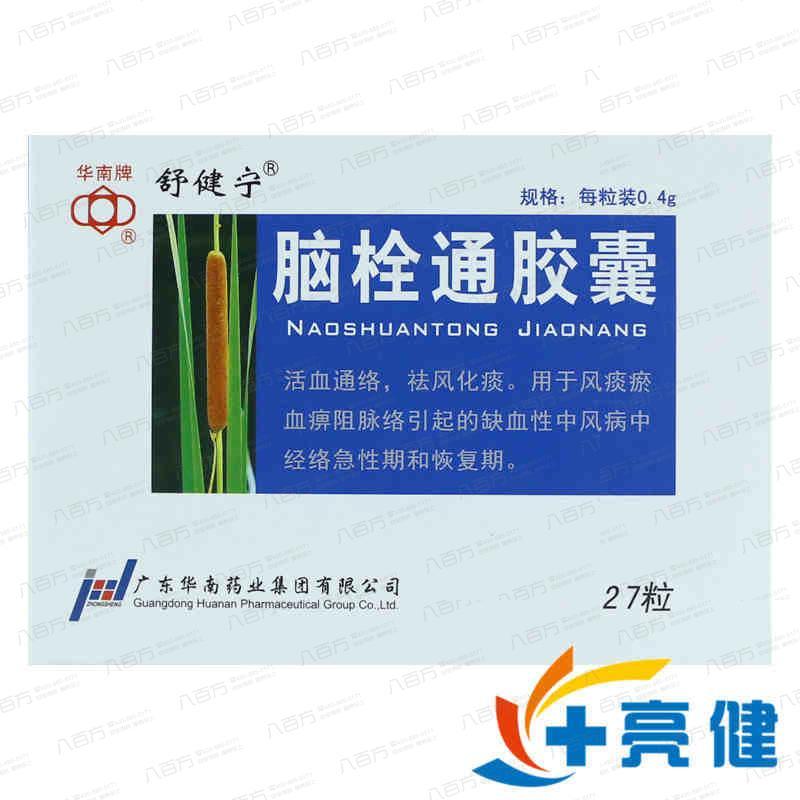 舒健宁 脑栓通胶囊 广东华南药业集团有限公司