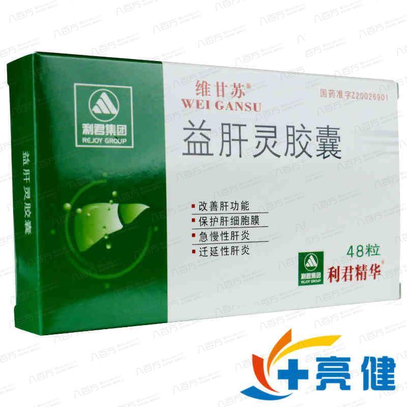 維甘蘇 益肝靈膠囊 0.2g*48粒*10盒 西安利君精華藥業