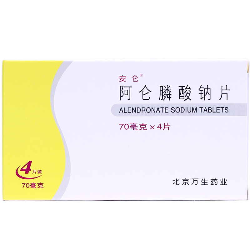 【安仑】阿仑膦酸钠片