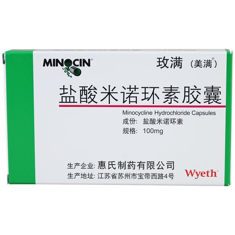 【玫滿】鹽酸米諾環素膠囊-惠氏制藥有限公司
