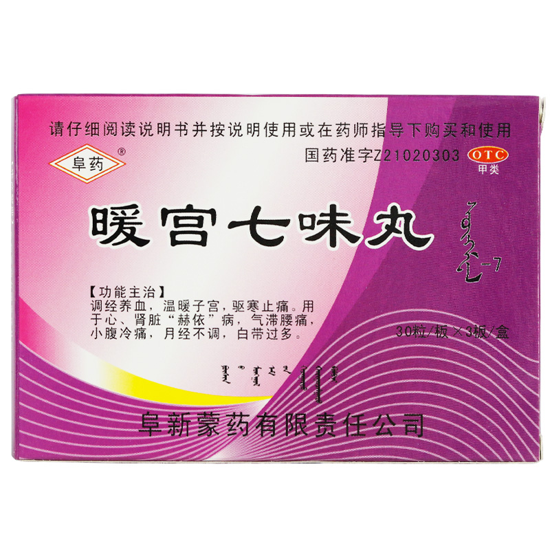 【阜药】 暖宫七味丸 (90丸 水丸)-阜新蒙药公司