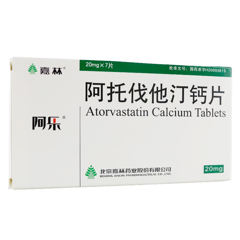 阿托伐他汀钙片(阿乐)