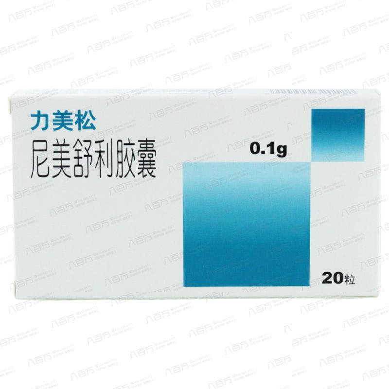 远大 力美松 尼美舒利胶囊-远大医药(中国)有限公司
