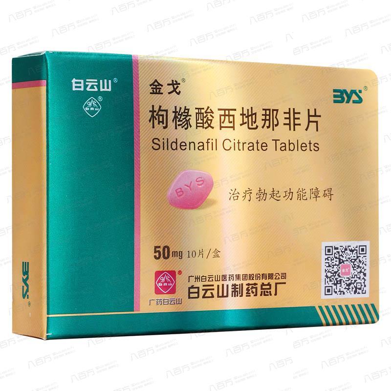 【金戈】枸橼酸西地那非片(10片)+肾宝片126片/瓶(只需220)