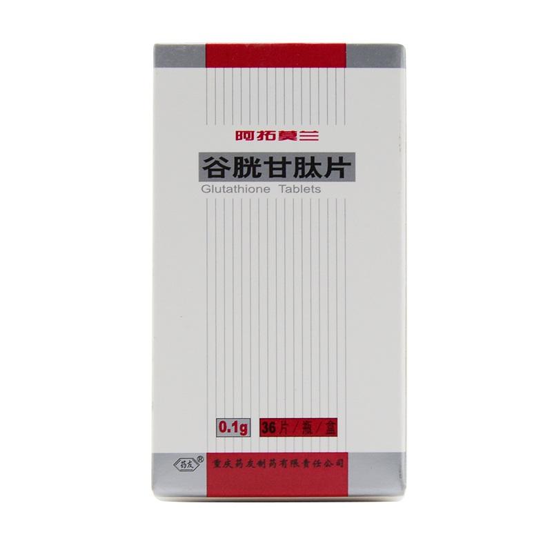 阿拓莫蘭 谷胱甘肽片 0.1g*36片