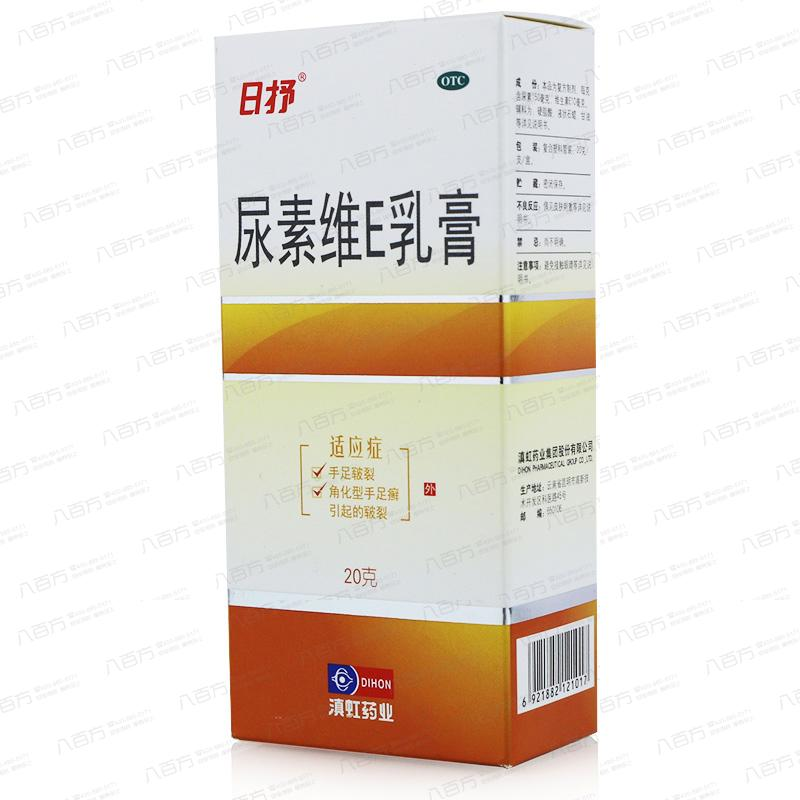 尿素维E乳膏(康王)